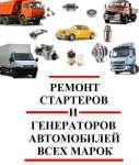 """Ремонт стартеров и генераторов Сумы (ЧП """"Пушкарь В.П."""")"""