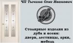 Столярные изделия, двери, лестницы и арки из дуба и ясеня (ЧП Тычина Олег Иванович)