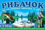 """Рыболовные товары, лодки, моторы, спиннинги и т.п. (магазин """"Рыбачок"""") Сумы"""