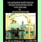Медицинский центр  эндоскопической урологии и литотрипсии Сумы