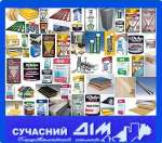 """Магазин """"СУЧАСНИЙ ДІМ"""" (ООО)"""